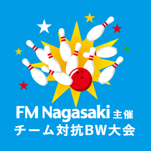 エフエム長崎主催チーム対抗BW大会