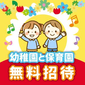 幼稚園と保育園無料招待