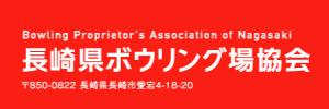 長崎県ボウリング場協会